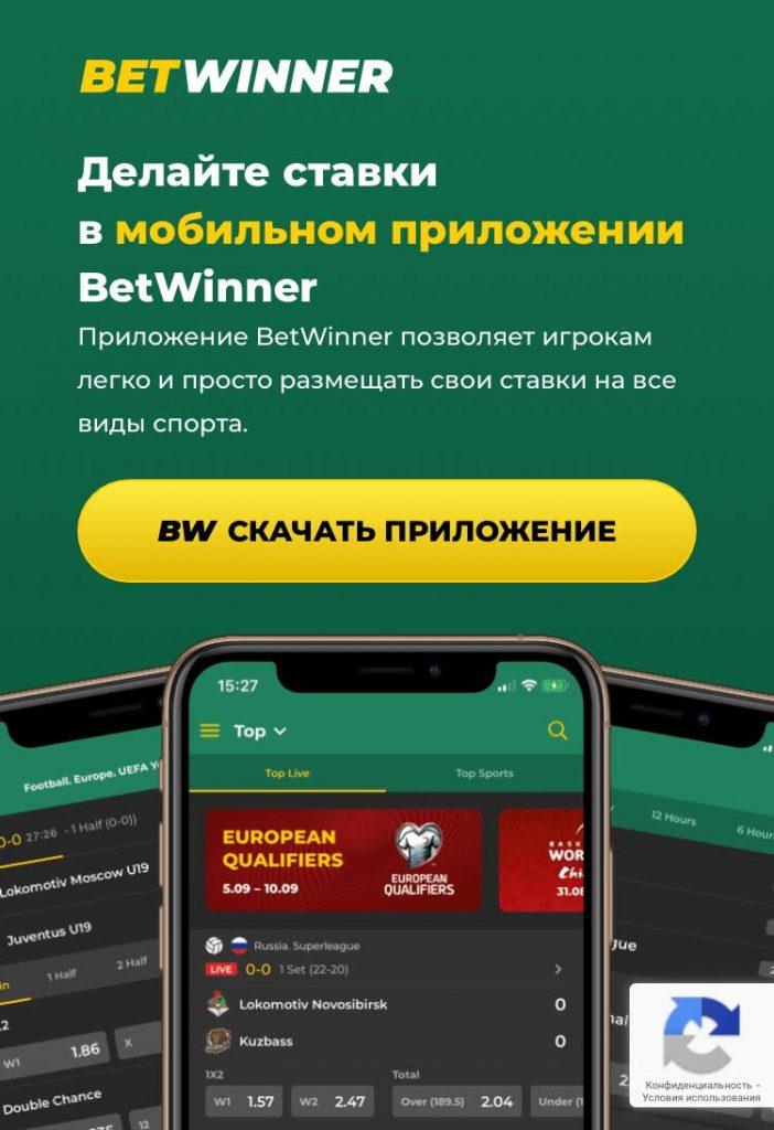 Betwinner скачать на мобильный